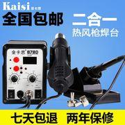 Паяльная станция NT 878D (фен+паяльник) Подбор аксессуаров к мобильным